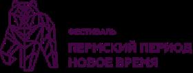 Фестиваль «Пермский период. Новое время»